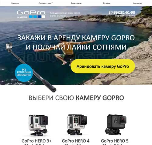 Разработка Landing Page АрендаКамер